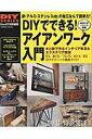 DIYでできる!アイアンワーク入門 おしゃれなアイアン家具&小物作りを教えます! (Gakken mook)