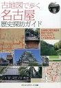古地図で歩く名古屋 歴史探訪ガイド [ オフィス・ヒライ ]