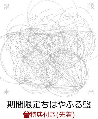 【先着特典】無限未来 (期間限定ちはやふる盤 CD+DVD) (A2ポスター付き) [ Perfume ]
