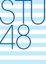 タイトル未定 (初回限定盤 CD+DVD Type-A) [ STU48 ]
