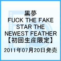 FUCK THE FAKE STAR THE NEWEST FEATHER 【初回生産限定】 [ <strong>黒夢</strong> ]