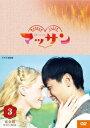 連続テレビ小説 マッサン 完全版 DVD-BOX3 [ 玉山鉄二 ]