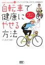 自転車で健康にやせる方法