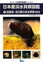 日本産淡水貝類図鑑(1)改訂版 琵琶湖・淀川産の淡水貝類 (ピーシーズ生態写真図鑑シリーズ)
