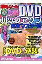 dvd バックアップ 画像