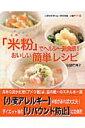 「米粉」でヘルシー新食感!おいしい簡単レシピ