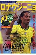 ワールド・サッカープレイヤー伝説(01)