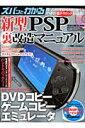 ズバッとわかる新型PSP裏改造マニュアル