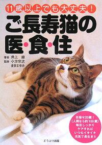 楽天ブックス 書籍通販 ご長寿猫の医・食・住