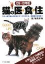 【送料無料】猫の医・食・住(09・10年版)