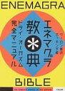 【送料無料】エネマグラ教典 [ クーロン黒沢 ]