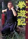 松田隆智の拳遊記 最強の拳技を求めて、中国武術の世界をゆく [ 松田隆智 ]