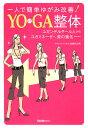 Yoga整体