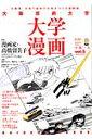 大学漫画(vol.5)