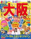まっぷる大阪mini('20) (まっぷるマガジン)
