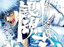 銀魂.銀ノ魂篇 1(完全生産限定版)【Blu-ray】 [ ...