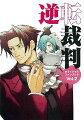 逆転裁判オフィシャルファンブック(vol.2)