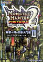 モンスターハンターポータブル2nd斬撃+弓の武器入門書(2)