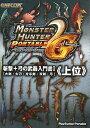 モンスターハンターポータブル2nd G斬撃+弓の武器入門書(1(上位))