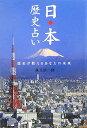 日本歴史占い