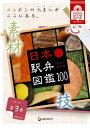 日本駅弁図鑑100 第3巻