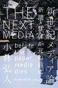 新世紀メディア論─新聞・雑誌が死ぬ前に