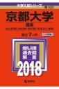 京都大学(理系)(2018) (大学入試シリーズ)