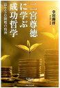 二宮尊徳に学ぶ成功哲学 富を生む勤勉の精神 (新・教養の大陸BOOKS) [ 幸田露伴 ]