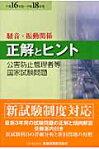 公害防止管理者等国家試験問題正解とヒント騒音・振動関係(平成16年度〜平成18年度)