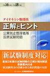 公害防止管理者等国家試験問題正解とヒントダイオキシン類関係(平成16年度〜平成18年度)