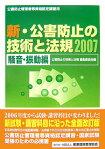 新・公害防止の技術と法規(2007 騒音・振動編) [ 産業環境管理協会 ]
