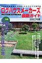 ログハウスメーカーズ最新ガイド(2007年版)