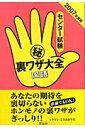 センター試験(秘)裏ワザ大全(国語 2007年度版)