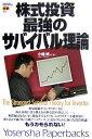 株式投資最強のサバイバル理論