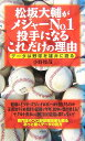 松坂大輔がメジャーno.1投手になるこれだけの理由