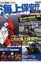 【送料無料】実録「海猿」の世界海上保安庁最前線