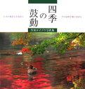 四季の鼓動 日本の風景美を求めて・その息吹を感じながら [ 竹田テイゾウ ]