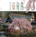 身延山久遠寺の四季