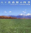 八ケ岳高原の四季
