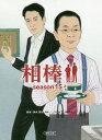 相棒season15(上) (文庫) [ 碇 卯人 ]...
