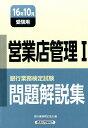 営業店管理1(2016年10月受験用) [ 銀行業務検定協会 ]