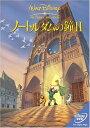 ノートルダムの鐘 2 【Disneyzone】 [ (ディズニー) ]