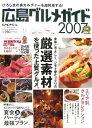 広島グルメガイド(2007)