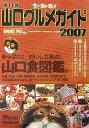 山口グルメガイド(2007)