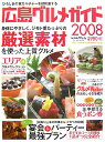 広島グルメガイド(2008)