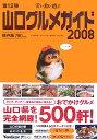 山口グルメガイド(2008)