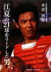 江夏の21球をリ-ドした男。 [ 水沼四郎 ]