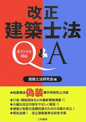 改正建築士法Q&A ポイントと対応 [ 建築士法...の商品画像