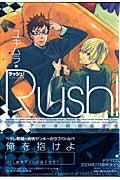 Rush! 限定版 ユキムラ