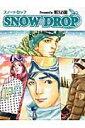 Snow drop (TWJ books) [ Musashi ]